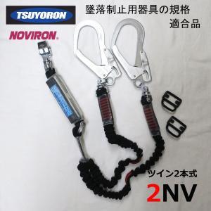 「墜落制止用器具の規格」適合品 ツヨロン ツインランヤードノビロン 33ksタイプ|tobiwarabiueda