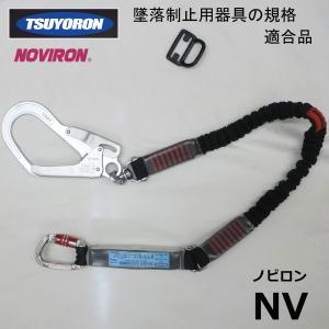 「墜落制止用器具の規格」適合品 ツヨロン シングルランヤードノビロン カラビナタイプ|tobiwarabiueda