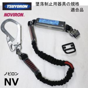 「墜落制止用器具の規格」適合品 ツヨロン シングルランヤードノビロン  小フックタイプ|tobiwarabiueda