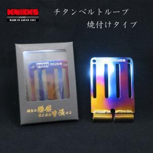 KNICKS ニックス チタンベルトループ焼き付けタイプ 作業工具 TIT-15Y|tobiwarabiueda