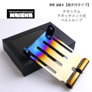 KNICKS ニックス チタニウムアタッチメント付ベルトループ tobiwarabiueda