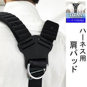 タイタン ハーネス用簡易肩パッド tobiwarabiueda
