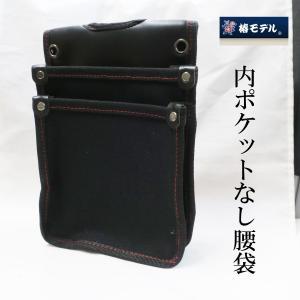 【椿モデル】帆布腰袋大〜内ポケットなし〜|tobiwarabiueda