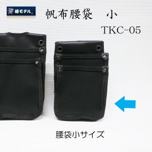 椿モデル帆布腰袋 小|tobiwarabiueda