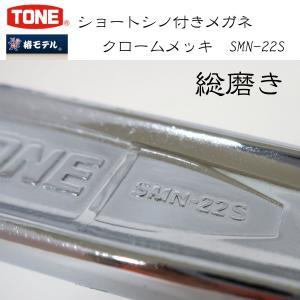 TONE シノ付きメガネレンチ 総磨き SMN22S 作業工具|tobiwarabiueda