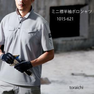 【寅壱】ミニ襟半袖ポロシャツ 1015-621 tobiwarabiueda