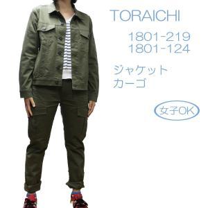 寅壱 1801ジャケット&カーゴ|tobiwarabiueda