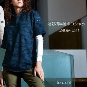 【寅壱】迷彩柄半袖ポロシャツ 5969-621 tobiwarabiueda