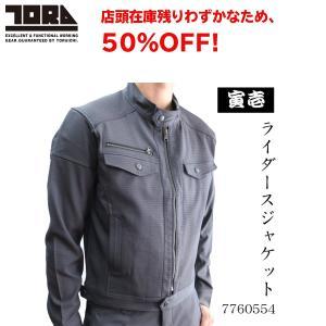 寅壱 50%OFF! 7760-554 ライダースジャケット  tobiwarabiueda