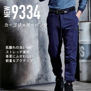 寅壱 カーゴジョガーパンツ 9334-235 tobiwarabiueda