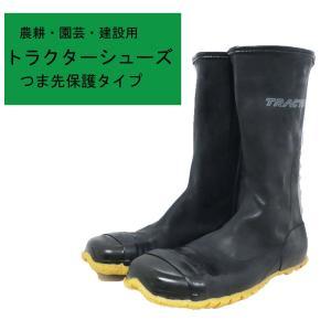 マルカツ トラクターシューズ〜つま先保護タイプ〜 作業靴 安全靴 防水靴 耐油靴|tobiwarabiueda