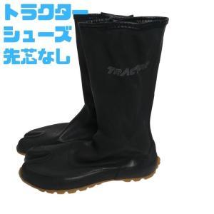 マルカツ トラクターシューズ〜先芯なし〜 作業靴  防水靴 耐油靴|tobiwarabiueda