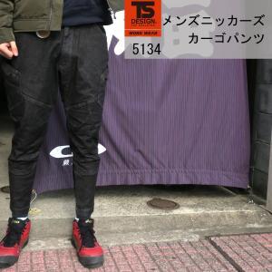 TS メンズ ニッカーズカーゴパンツ 5134 tobiwarabiueda