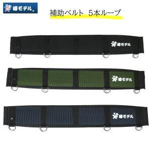 椿モデル 補助ベルト 5本ループ 60mmベルト対応 墜落制止用器具 安全帯 新規格 作業工具|tobiwarabiueda