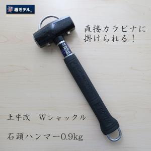 椿モデル 土牛改 Wシャックル石頭ハンマー0.9kg 作業工具|tobiwarabiueda