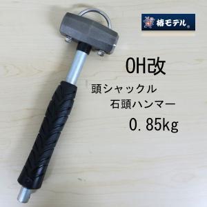 椿モデル OH改頭シャックル石頭ハンマー0.85kg|tobiwarabiueda