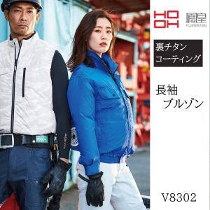 空調服 鳳皇 快適ウエア V8302|tobiwarabiueda