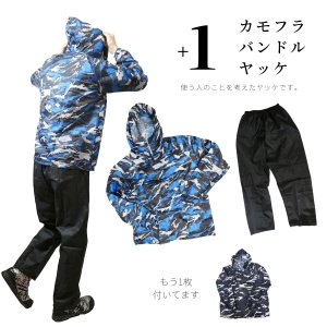 カモフラバンドルヤッケ ヤッケ2P+パンツ1P VN900|tobiwarabiueda
