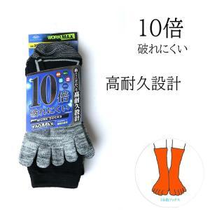 10倍破れにくい 高耐久設計 5本指 3足組 tobiwarabiueda