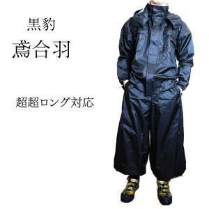 黒豹 鳶合羽 ヘルメット対応 超超ロングズボン対応 W2400|tobiwarabiueda
