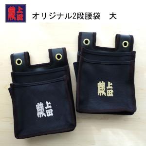 【蕨上田】オリジナル腰袋2段大|tobiwarabiueda