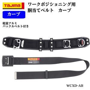 TAJIMA タジマ ワークポジショニング用胴当てベルト カーブ 軽量アルミワンフィンガーバックル付き WCXD-AB|tobiwarabiueda