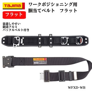 TAJIMA タジマ ワークポジショニング用胴当てベルト フラット 鍛造アルミワンタッチバックル付き WRXD-WB|tobiwarabiueda