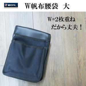 椿モデル W帆布腰袋 大 WKC03|tobiwarabiueda