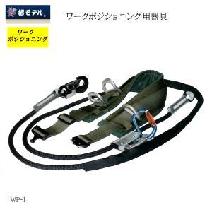 椿モデル ワークポジショニング用器具 スチール調節器&アルミD環 作業工具 WP-1|tobiwarabiueda