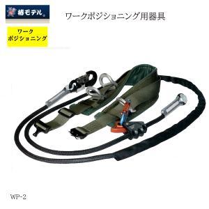 椿モデル ワークポジショニング用器具 アルミワンタッチ&アルミD環 作業工具 WP-2|tobiwarabiueda