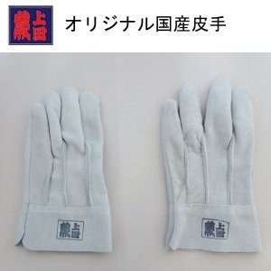 国産 背縫い 作業用 皮手袋  蕨上田 オリジナル tobiwarabiueda