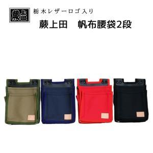 蕨上田 国内縫製帆布2段腰袋栃木レザーロゴ tobiwarabiueda