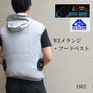 空調服 1862  WZメランジフードベスト  ポリエステル100%|tobiwarabiueda