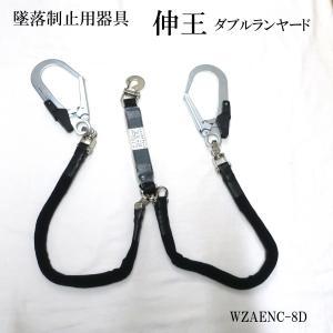 「墜落制止用器具の規格」適合品 ポリマーギヤ 伸王ダブルランヤード WZAENC-8D|tobiwarabiueda