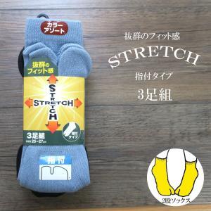 指付き靴下 ストレッチ 3足組 カラーミックス X2031 tobiwarabiueda