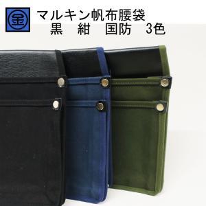 マルキン腰袋「黒」「紺」「国防」|tobiwarabiueda