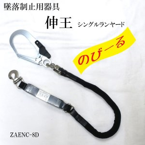 「墜落制止用器具の規格」適合品 ポリマーギヤ 伸王シングルランヤード ZAENC-8D|tobiwarabiueda