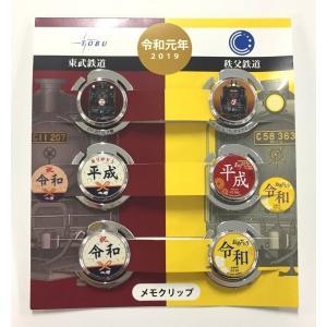 秩父×東武メモクリップセット(SLコラボB)|tobu-market