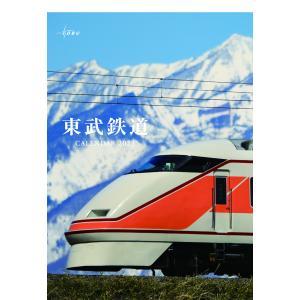 2020年東武鉄道カレンダー