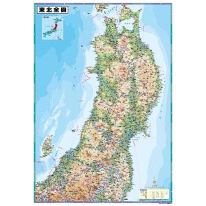 東北地方全域の地図です。(縮尺1/550,000) 裏面はありません。 水や汚れに強い撥水加工が施さ...