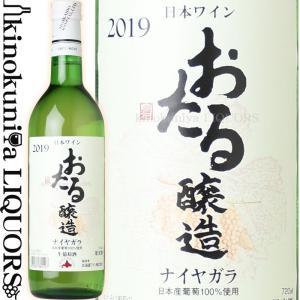 おたるナイヤガラ [2017][2018] 白ワイン やや甘口 720ml 北海道ワイン おたる醸造...