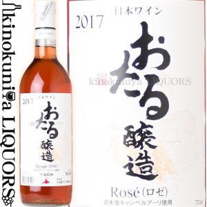 おたるロゼ Rose' [2017] ロゼワイン やや甘口 720ml 北海道ワイン 余市 おたるワ...