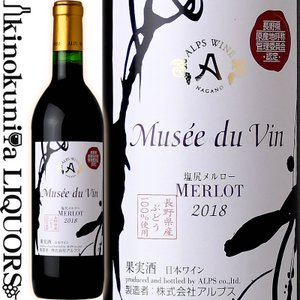 ミュゼドゥヴァン/塩尻メルロー [2017] 赤ワイン ミディアムボディ 720ml 株式会社アルプ...