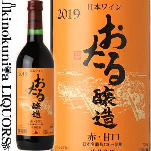 おたる 赤・甘口 [2017] 赤ワイン 甘口 720ml 北海道ワイン 日本ワイン おたる醸造 日...