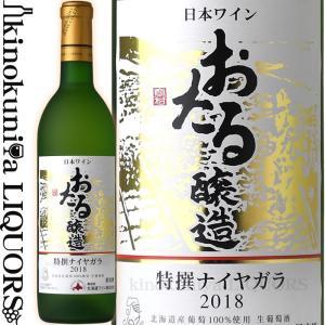北海道ワイン おたる 特撰ナイヤガラ 2018 白ワイン 甘口 720ml 日本 北海道 小樽市 お...