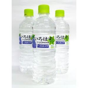 コカ・コーラ い・ろ・は・す(I LOHAS)ハスカップ 555ml×24本入|tochishou