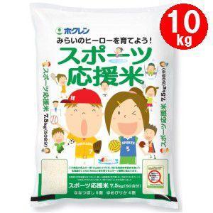 平成30年度産 ホクレンパールライス スポーツ応援米(ふっくりんこ5割+ゆめぴりか5割) 10kg|tochishou
