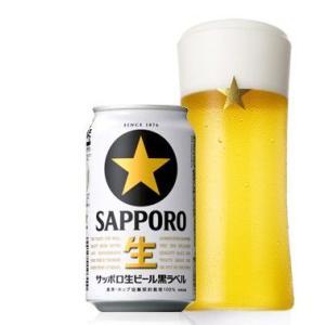 サッポロ黒ラベル350ml缶×24本|tochishou