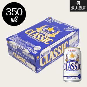 北海道 ビール サッポロ クラシック サッポロクラシック 350ml缶×24本|tochishou