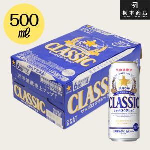北海道 ビール サッポロ クラシック 北海道 サッポロクラシック500ml缶×24本|tochishou